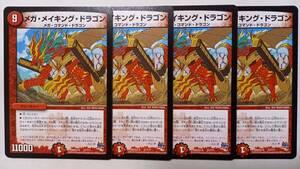 【デュエルマスターズ】メガ・メイキング・ドラゴン (下塗り) DMX22‐b 4枚セット【DM】