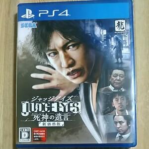 PS4  ジャッジアイズ  死神の遺言  JUDGE  EYES  PS4ソフト 木村拓哉 主演