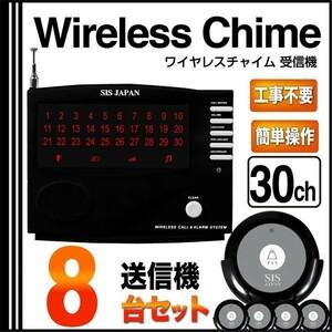 【送料無料】電波法適合品 ワイヤレスチャイム 30ch 送信機8個 セット 業務用 呼び出しベル ピンポン ###チャイム30/送信8個◆###