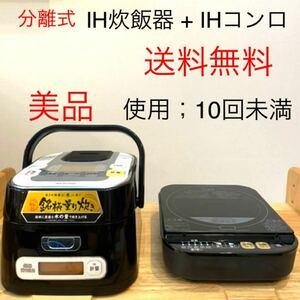 IHジャー炊飯器 RC-IA30