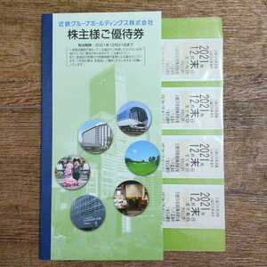 【匿名配送】 近鉄 株主 優待 乗車券 4枚 優待券 冊子 近畿日本鉄道