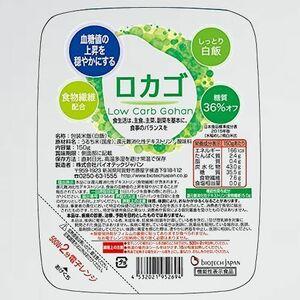 新品 未使用 150g×20個 ロカゴ 2-JS パックごはん ダイエット 低糖質・低カロリ-ご飯 レトルト