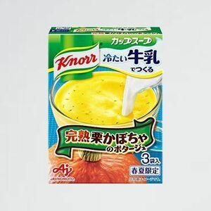 新品 未使用 カップス-プ クノ-ル C-VU 栗かぼちゃのポタ-ジュ 3P×5個 冷たい牛乳でつくる