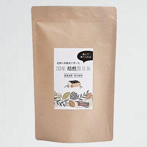 新品 目玉 国産 黒豆茶 R-N3 無塩 無植物油 食べられる 500g 北海道 煎り黒豆 焙煎 無添加