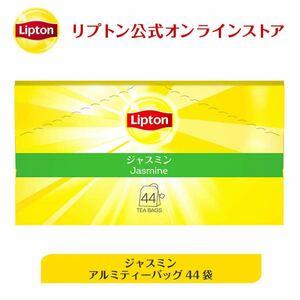 リプトン ジャスミンティー ブランド ティーバッグ ジャスミン アルミティーバッグ 43袋 新商品