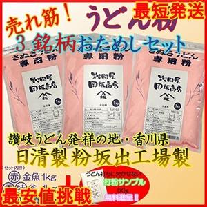 新品日清製粉 小麦粉 中力粉 売れ筋 3銘柄 うどん粉 おためしセット(白椿 特雀 金魚 各1kg)入門用 レシ066G