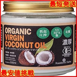 新品1個 JASオーガニック認定 <濃厚> バージンココナッツオイル 有機認定食品 500ml 1個 virgiDP83