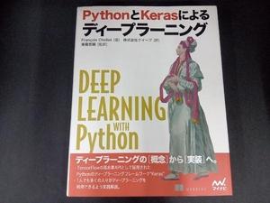 PythonとKerasによるディープラーニング Francois Chollet