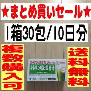 (お得)(匿名配送)(送料無料)小林製薬の栄養補助食品 キトサン明日葉青汁 3g×30袋 [特定保健用食品]