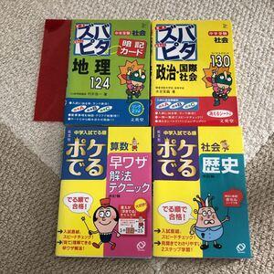 4冊セッ!!中学入試でる順ポケでる!!