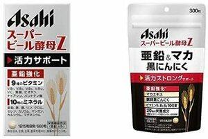新品【セット買い】スーパービール酵母Z 660粒 44日分(亜鉛配合) & 亜鉛&マカ 黒にんにく NPW3