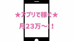 almost work less! smartphone leave as is . every month 23~248 ten thousand jpy....... program. limitation recruitment . beginning does.