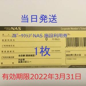 1枚~【送料無料】★即決★スポーツクラブ NAS 無料施設利用券
