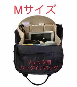【Mサイズ】バッグインバッグリュックインバッグ インナーバッグ 縦型 中身 整理