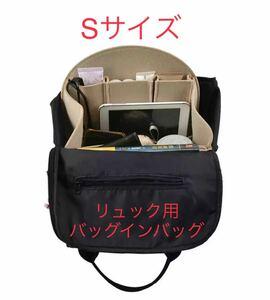 【sサイズ】バッグインバッグリュックインバッグ インナーバッグ 縦型 中身 整理