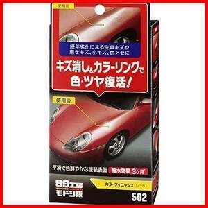 【即決】レッド コンパウンド 99工房モドシ隊 AA-F6 ソフト99(SOFT99) カラーフィニッシュ 09502 レッド