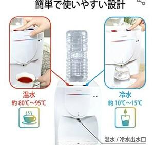 【BLIST】ペットボトル対応 温冷 コンパクト ウォーターサーバー BW-188 SY-108 /冷水/温水/水分補給/送料無料