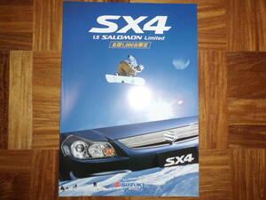 *'06年 SX4「1.5 サロモン・リミテッド」のカタログ*