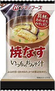 新品アマノフーズ いつものおみそ汁 焼なす 8g×10袋H4HP