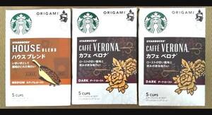 スターバックス オリガミ パーソナルドリップ コーヒー 15杯分