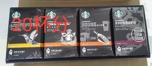 スターバックスオリガミ パーソナルドリップコーヒー