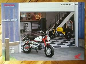 モンキー・ゴリラ カタログ / ホワイト イエロー