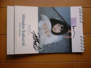 桜井日奈子 直筆サイン入り 卓上カレンダー2020 ファンクラブ限定版 美品