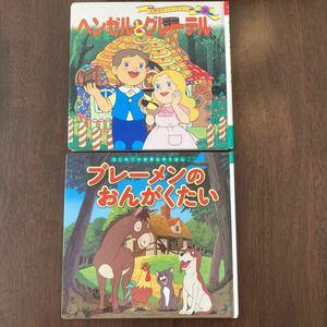 ヘンゼルとグレーテル/ブレーメンのおんがくたい 2冊 日本昔ばなし