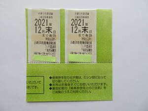 近鉄株主優待乗車券2枚 2021年12 月末日まで 送料無料