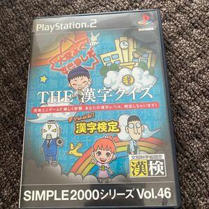 THE漢字クイズSIMPLE2000シリーズ