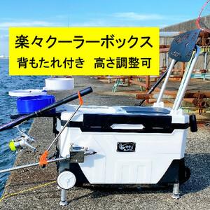 送料無料・新品【クーラーボックス】<背もたれ・高さ調節脚・キャスター・小物入れ付き>多機能クーラーボックス。紀州釣りにも最適!