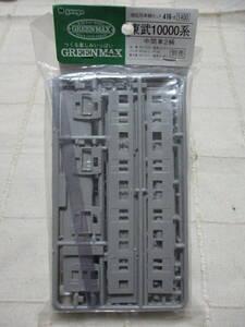 グリーンマックス「東武10000系 中間車2輌」増結用車両セット/GREEN MAX  検索:Nゲージ 鉄道模型  管理:(A1-255