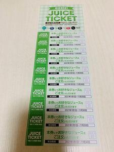 果汁工房 果琳 Karin ジュースチケット 10枚