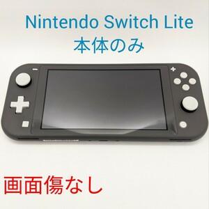 Nintendo Switch LIte 本体のみ グレーニンテンドースイッチ ライト