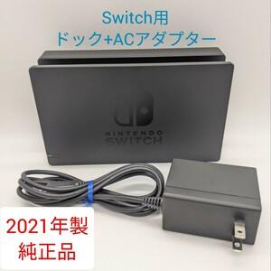 【純正品】 Nintendo Switch ドック ACアダプター セット ニンテンドースイッチ 充電器