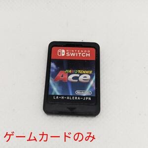 マリオテニスエース Nintendo Switch ニンテンドースイッチ ゲームカードのみ
