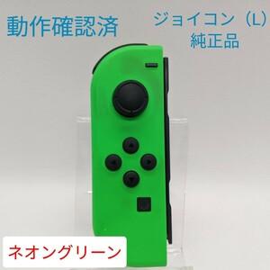 【純正品】ジョイコン ネオングリーン 左 L Nintendo Switch ニンテンドースイッチ Joy-Con