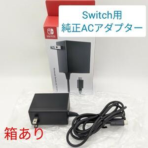 【純正】 Nintendo Switch ACアダプター ニンテンドースイッチ 充電器 箱あり USB TypeC