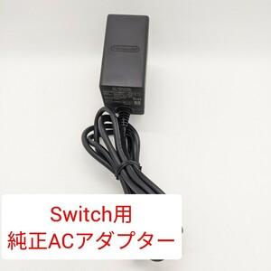 【純正】 Nintendo Switch ACアダプター 充電器 TypeC ニンテンドースイッチ