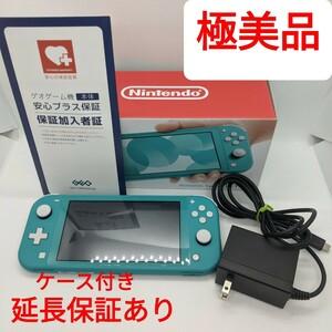 【極美品】Nintendo Switch LIte 本体 ターコイズ ニンテンドースイッチ ライト 延長保証あり ケース付