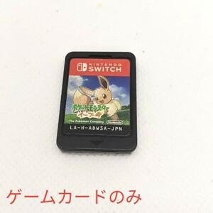 ポケットモンスター Let's go イーブイ Nintendo Switch ニンテンドースイッチ ポケモン ゲームカードのみ