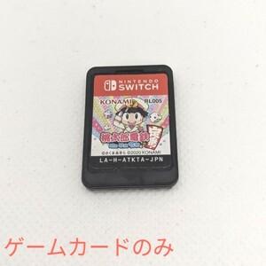 桃太郎電鉄 昭和 平成 令和も定番 Nintendo Switch ニンテンドースイッチ 桃鉄