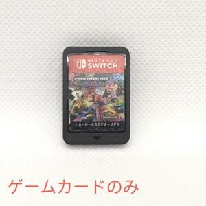 マリオカート8デラックス Nintendo Switch ニンテンドースイッチ マリカー ゲームカードのみ 傷みあり