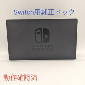 【純正】Nintendo Switch ドック 動作確認済 ニンテンドースイッチ