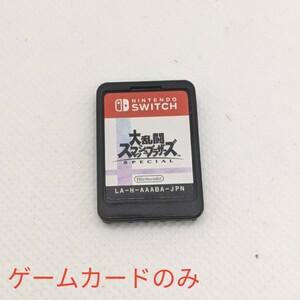 大乱闘スマッシュブラザーズSPECIAL Nintendo Switch ニンテンドースイッチ スマブラ ゲームカードのみ