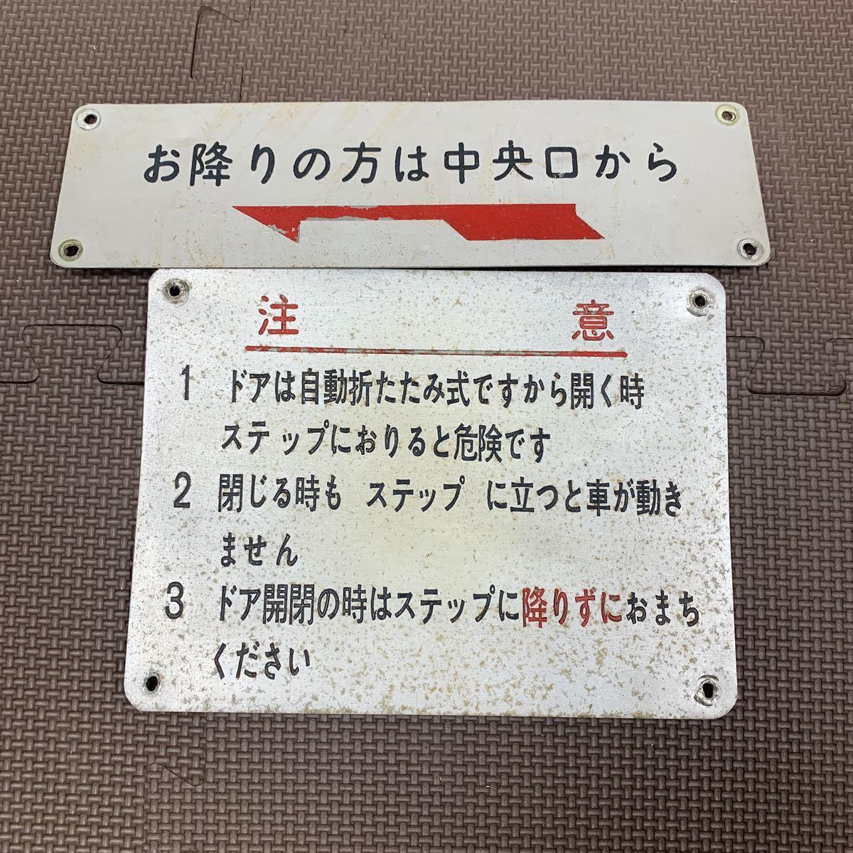 バス 案内板 銘板 廃品 放出品 サボ 注意