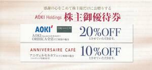 AOKI ☆株主優待券 アオキ ORIHICA 20%割引券 1枚 ※送料63円より(ミニレター対応)