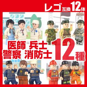 新品未使用品 LEGOレゴ互換品 ミニフィグ12体セット 人形 フィギュア 警察 医師 兵士 消防士