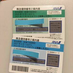 ◎送料無料◎ 2枚組ANA全日空 株主優待券(期限延長により2枚とも2022年5月31日迄使用可能です)
