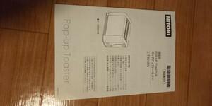ニトリ ポップアップトースターT801BN